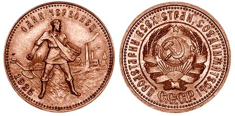 Tscherwonez 1925 Tscherwonez   10 Rubel Goldmünze